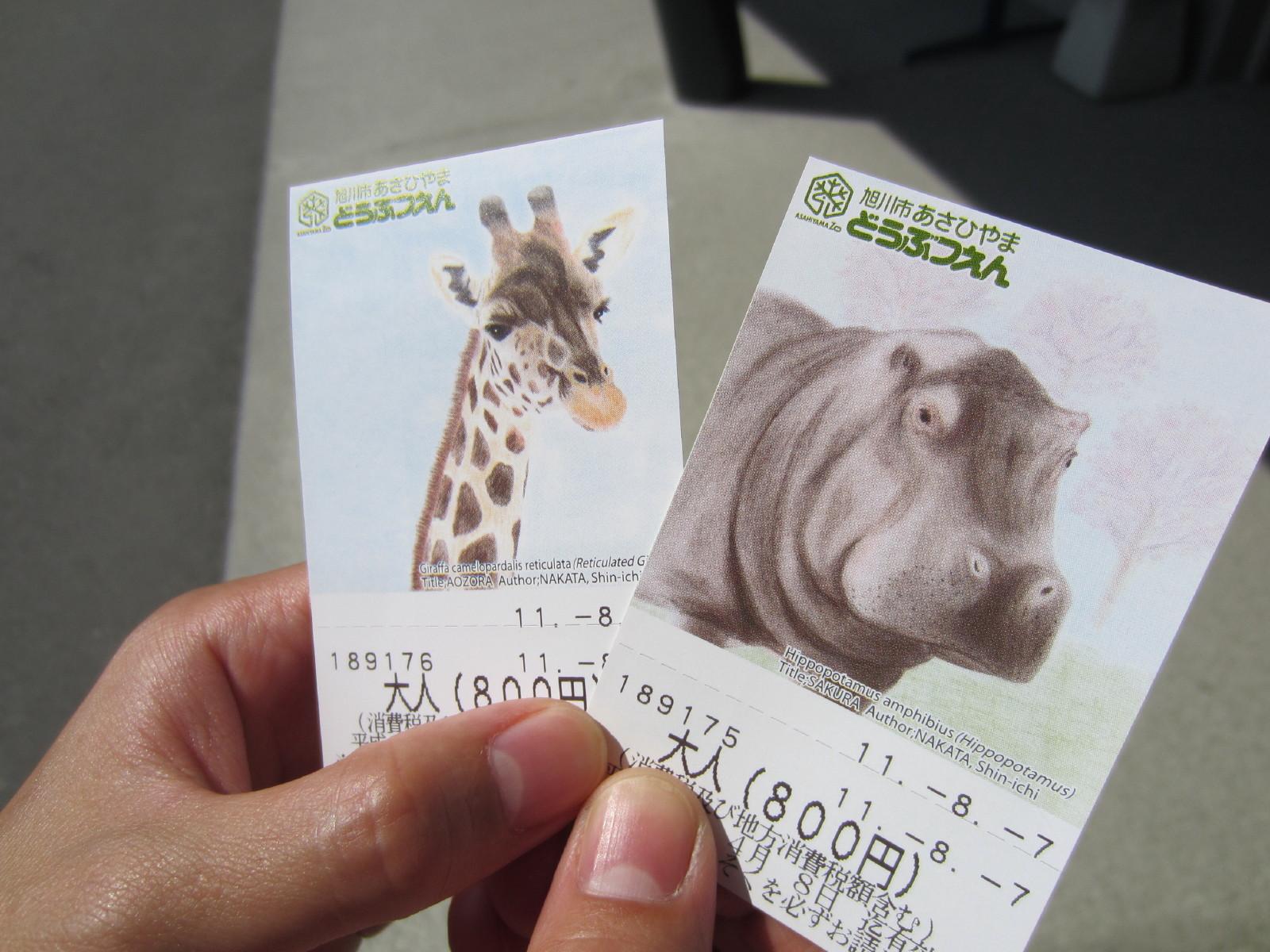 IMG_asahiyamadoubutu0001.jpg