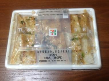 uchigohan77.jpg