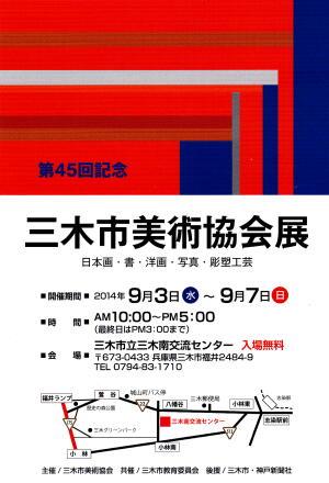 miki2014080601.jpg