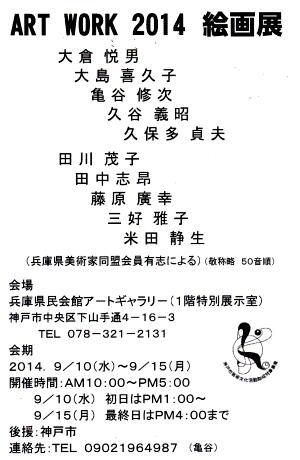miyo2014080801.jpg