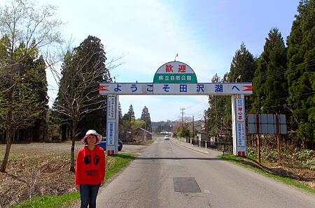 tazawa2014080101.jpg