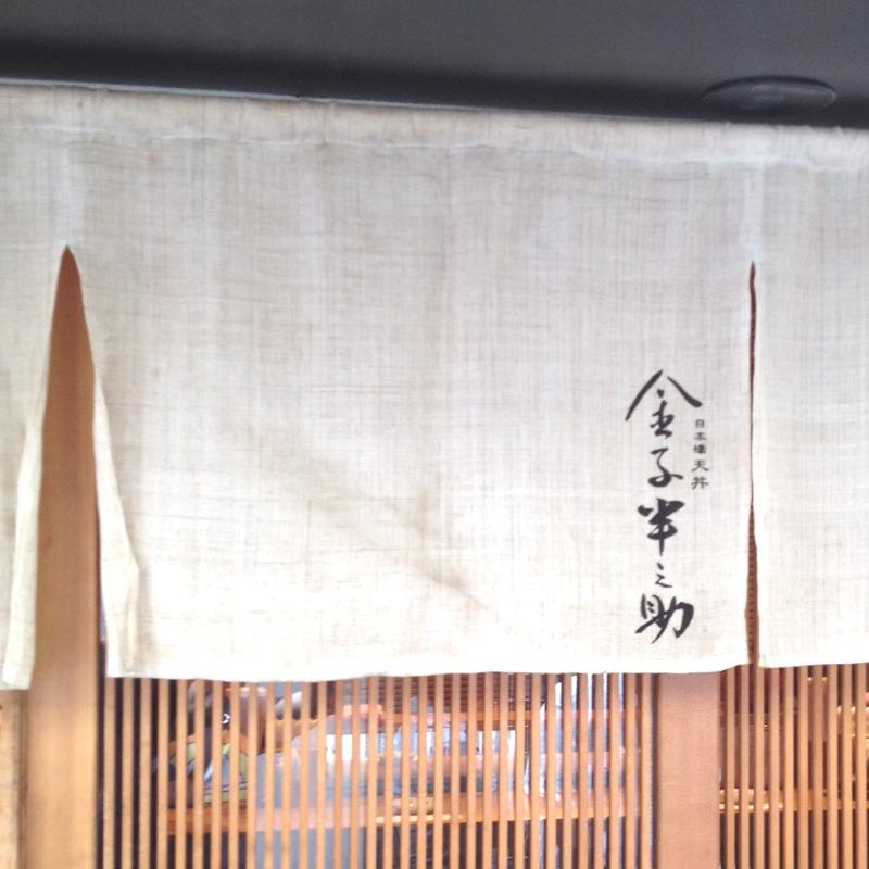 kanekohannosuke2.jpg
