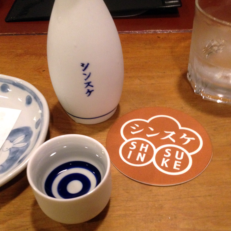 shinsuke3.jpg