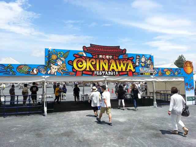沖縄フェスタ2014 in HIROSHIMA ~沖縄の「食」と「文化」が大集合 ...