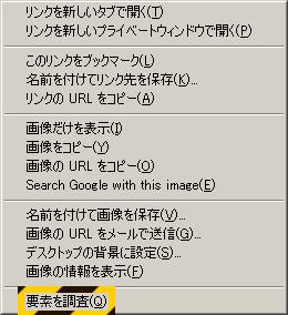 Firefox コンテキストメニュー 要素を調査