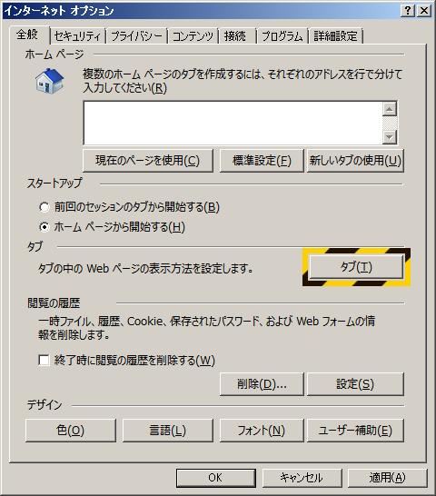 InternetExplorer インターネットオプション タブ