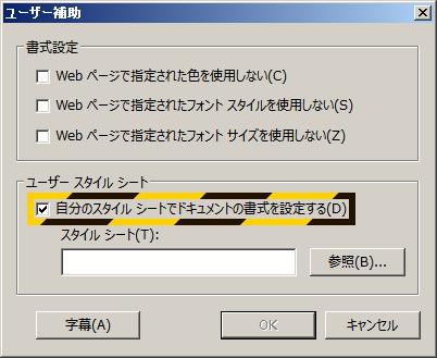 IE インターネットオプション ユーザー補助 自分のスタイルシートでドキュメントの書式を設定する