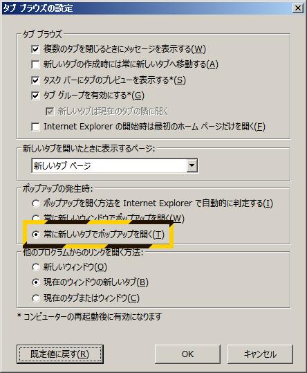InternetExplorer タブブラウズの設定 常に新しいタブでポップアップを開く
