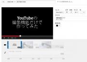 YouTubeの編集機能だけで作ってみた