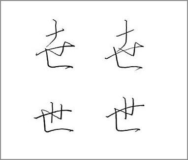 世」の行書 すみそのペン字練習...