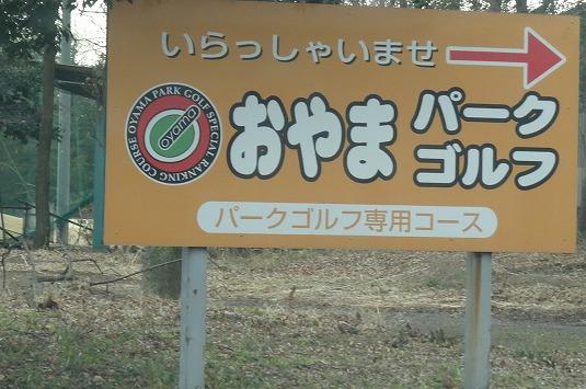 小山パークゴルフコース (1)