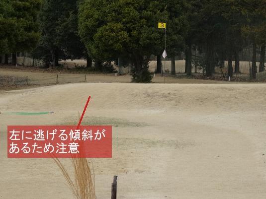 小山パークゴルフコース (8)
