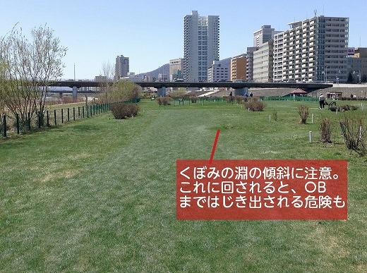 s-140429 豊平川緑地PG南7条 (2)
