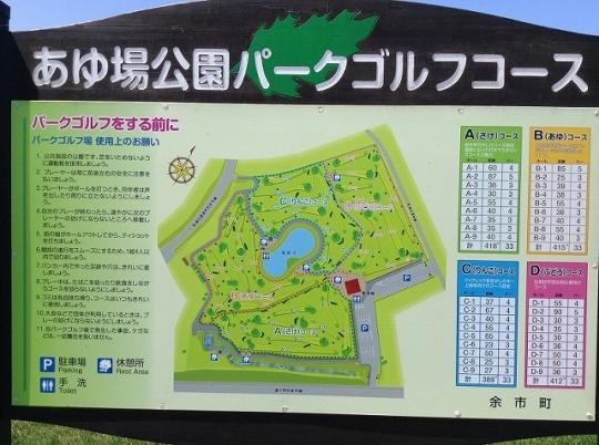 あゆ場公園PGコース (1)
