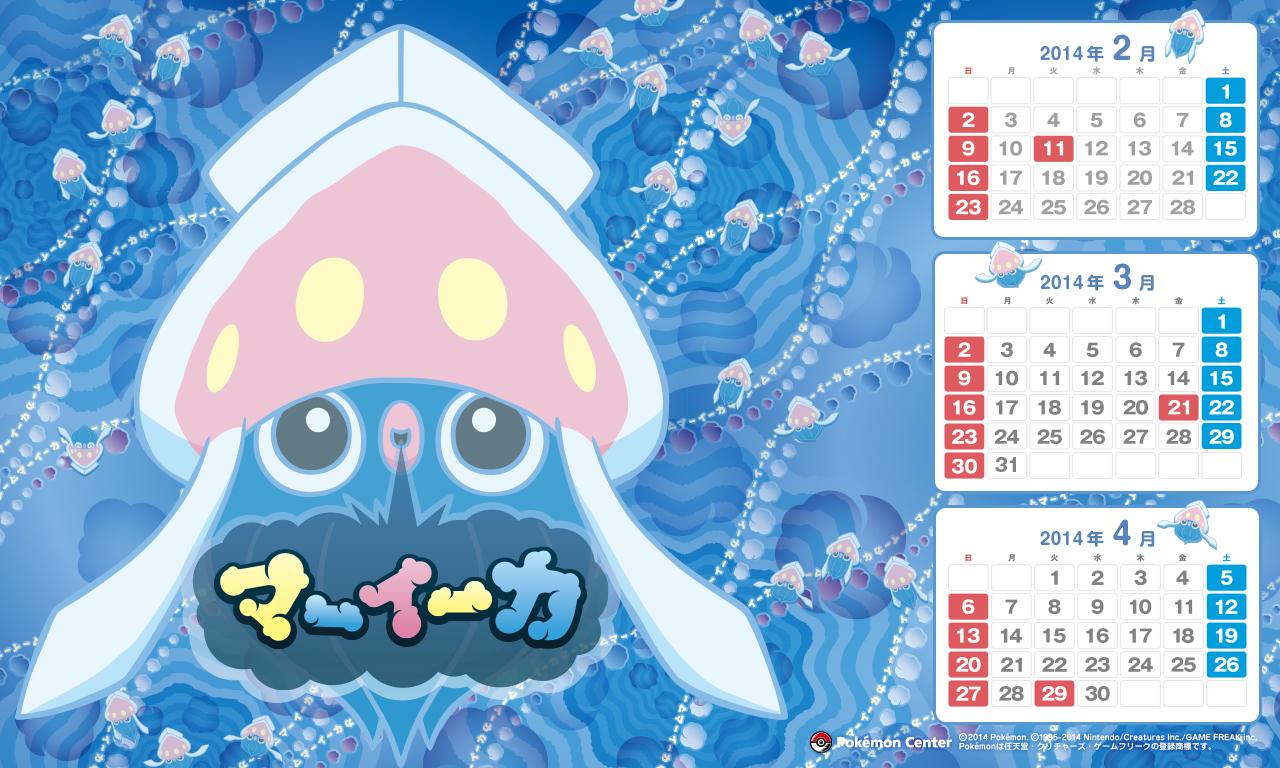 ポケモン カレンダー壁紙 14年2月 4月 ポケモンだいすきクラブ ポケモン ブログ わさび S Blog Pokemorning