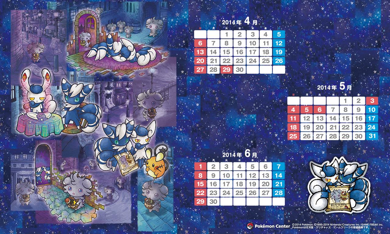ポケモン カレンダー壁紙 2014年4月 6月 ポケモンだいすきクラブ ポケモン ブログ わさび S Blog Pokemorning