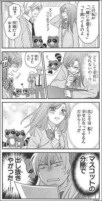 140707月刊少女野崎くん0015