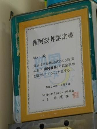 道の駅日和佐16