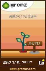 3本目グリムス7 (156x242)