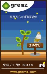 3本目グリムス27 (156x242)
