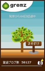 3本目グリムス50 (156x242)
