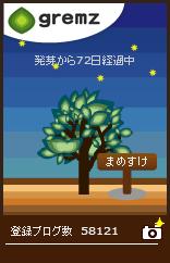 3本目グリムス53 (156x242)