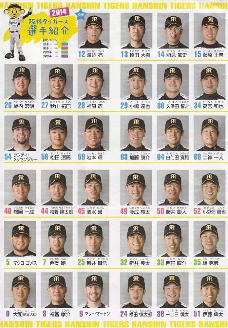 野球観戦お土産26