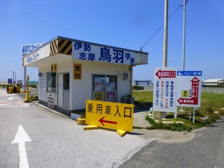 伊良湖岬灯台9
