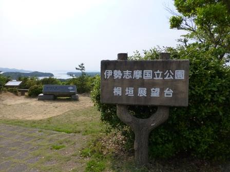 ともやま公園18