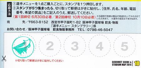 2甲子園阪神読売46