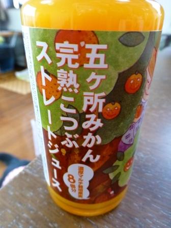 吉野五條ゴン太ママ土産7