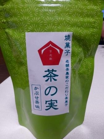 吉野五條ゴン太ママ土産13