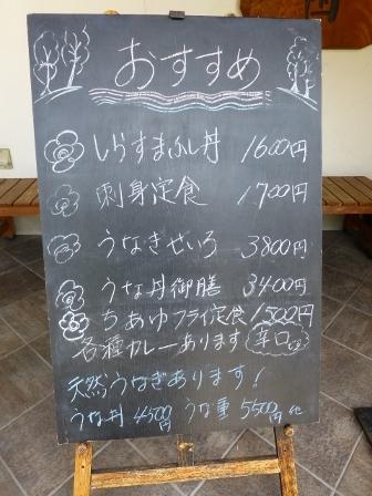 うなぎ湖畔食房12