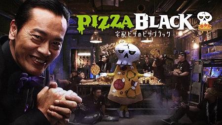 宅配ピザのピザブラック1