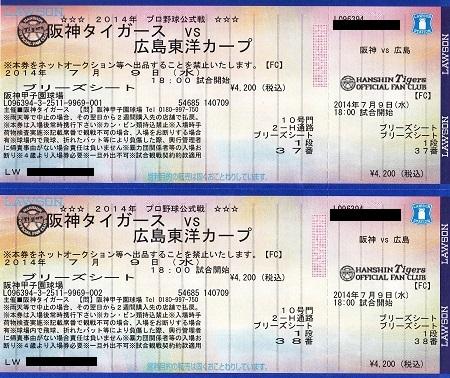 阪神広島11