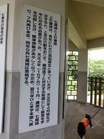 七尾城山展望台13