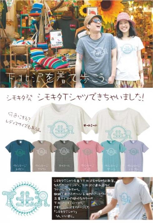 シモキタTシャツ