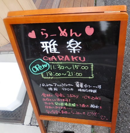 garaku-moc2.jpg