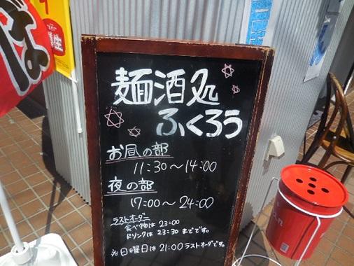 ms-fukuro1.jpg