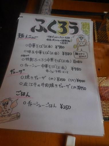 ms-fukuro12.jpg