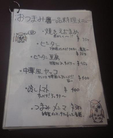 ms-fukuro15.jpg