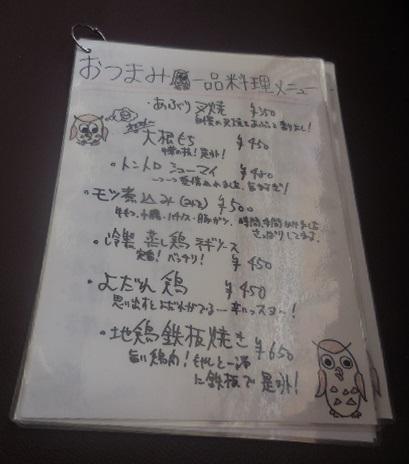 ms-fukuro16.jpg