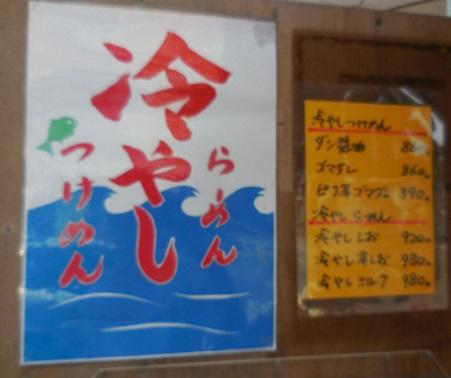 tg-hiyamiru2.jpg