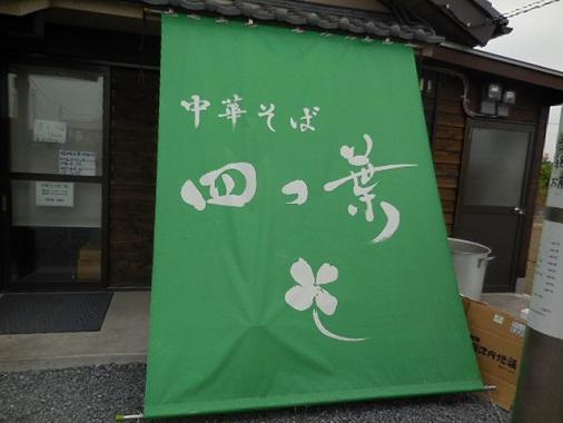 yotsuba12.jpg