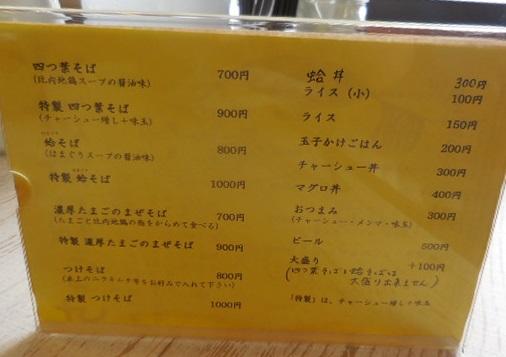 yotsuba19.jpg