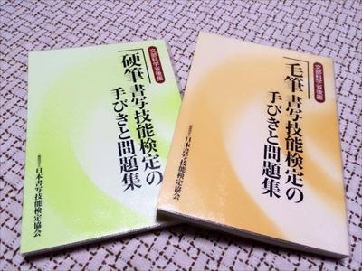 すべての講義 との書き順 : 中国語教師瑠沙の国際結婚日記 ...