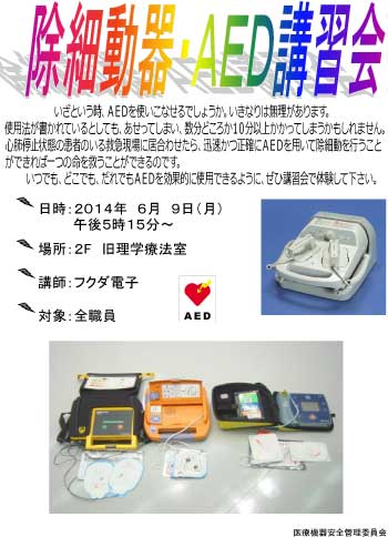 AED_H26.jpg