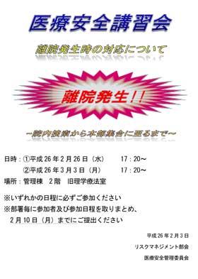 kensyu20140226_2.jpg