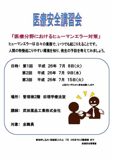 study201407.jpg