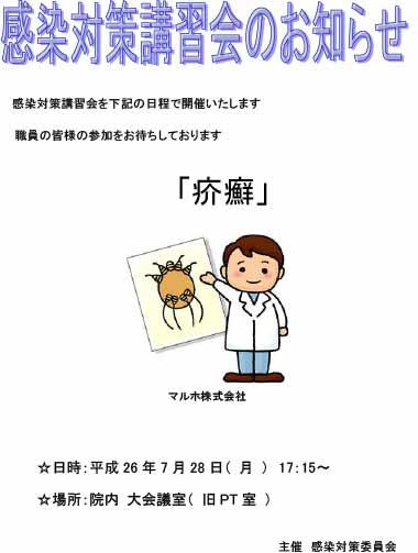study20140728_1.jpg